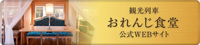 banner_oreshoku2.jpg