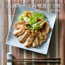 黒豚ロース味噌漬け(5枚入り・自宅用)