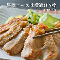 黒豚ロース味噌漬け(7枚入り・自宅用)