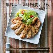 黒豚ロース味噌漬け(5枚入り・贈答用)