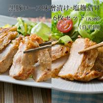 黒豚ロース 味噌漬け・塩麹漬け(6枚セット・自宅用)