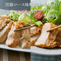 黒豚ロース 味噌漬け・塩麹漬け(6枚セット・贈答用)
