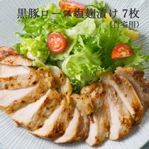 黒豚ロース塩麹漬け(7枚入り・自宅用)