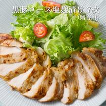 黒豚ロース塩麹漬け(7枚入り・贈答用)