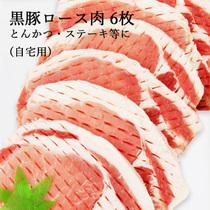 黒豚ロース肉(とんかつ・ステーキ等に/自宅用)