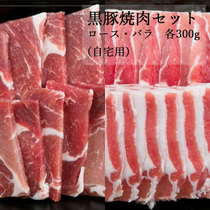 黒豚焼肉セット(ロース・バラ 各300g)自宅用