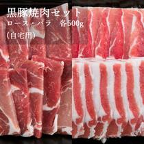黒豚焼肉セット(ロース・バラ 各500g)自宅用
