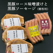 黒豚ロース味噌漬けと黒豚ソーセージ(贈答用)