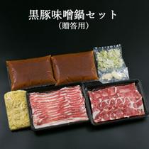 黒豚味噌鍋セット/冬季限定(贈答用)
