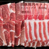 黒豚焼肉セット(ロース・バラ 各400g)贈答用