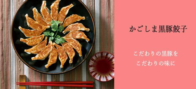 kurobuta-gyouza660.jpg